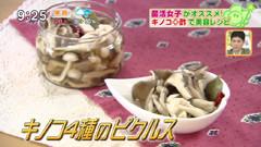 ホクト株式会社 【キノコ4種のピクルス】
