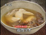 鶏かつお・鶏鰹・鶏カツオ