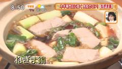 ネギ料理専門店 葱屋四分六  ねぎま鍋