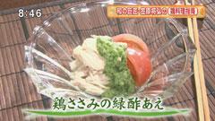 日本料理 賛否両論 【鶏ささみの緑酢あえ】
