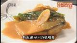 日本橋 ゆかり 【サバの味噌煮】