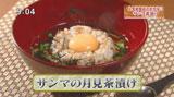 日本料理 雄 秋のヘルシーまかない 【サンマの月見茶漬け】