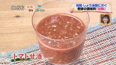 トマト甘酒