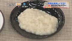 麹料理研究家 おのみささん 【甘麹】