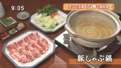 和食おかもと 「白だし」で割烹料理店の味 【豚しゃぶ鍋】
