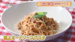 BOLOTI 【スパゲティミートソース】