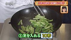小松菜の調理方法
