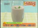 ハントコcafe 【バナナ黒酢の豆乳ラッシー】