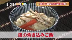 発酵食堂・豆種菌 【鶏の炊き込みご飯】