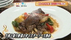 Rire (リール) 【牛肉と彩り野菜のオイスターソース炒め】