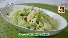 料理研究家:谷島せい子さん【キャベツの塩麹 サラダ漬け】