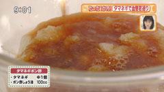 淡路島と喰らえ 新宿東口靖国通り店 【特製タマネギポン酢】