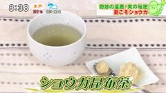 祝茶房 紅拍手 森島土紀子さん 【生姜昆布茶】