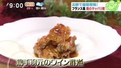 ル・マンジュ・トゥー 谷昇さん 【鶏手羽元のワイン酢煮】