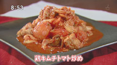 韓の健食 YUN 【鶏キムチトマト炒め】