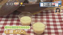 土鍋で作るプリン