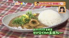 オアシズ 光浦靖子さんとKa・ku・Raの代表 井村真沙子さん セロリとイカの薬膳カレー