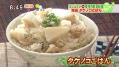 鈴なり 【タケノコご飯】