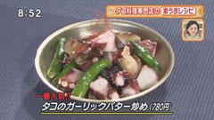 タコ小屋 【タコのガーリックバター炒め】