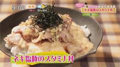 SHIORIさん 【ネギ塩豚のスタミナ丼】