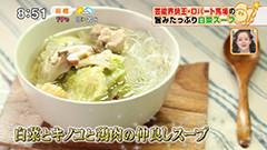 ロバート馬場さん 【白菜とキノコと鶏肉の仲良しスープ】