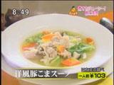 旬香亭のまかない 【洋風豚こまスープ】