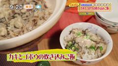 『おこん』小柳津大介さん【カキとゴボウの炊き込みご飯】