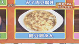 幸せ三昧 コンビニ食材2つだけレシピ 【納豆卵あん】