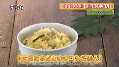 青家 【大豆とあさりのウコンごはん】