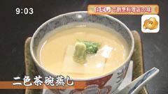 和食おかもと 「白だし」で割烹料理店の味 【二色茶碗蒸し】