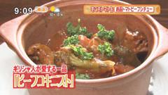 ギリシャ料理レストラン&バー「OLYMPIA」 【牛肉のコキニスト】