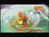 元町 SHIMOMURA 【タコとトマトの緑酢和え】