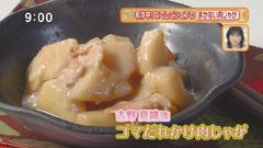 日本料理 雄 【ゴマだれかけ肉じゃが】