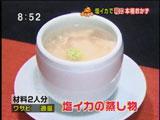 八山 塩イカで和食 【塩イカの蒸し物】