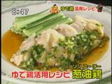 天悠  ゆで鶏 活用レシピ【葱油鶏(ソンユーチー)】