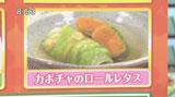 秋の材料2つだけレシピ 日本料理 雄 【カボチャのロールレタス】