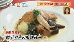 アンチエイジングレストラン Rire (リール)  【鶏手羽先の梅煮込み】