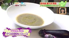 リストランテ・ダ・フィオーレ ナスとショウガの冷たいスープ
