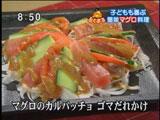 【マグロカルパッチョ ゴマだれかけ】