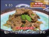 jeeten(ジーテン) 【塩レバーとレンコンのピリ辛炒め】