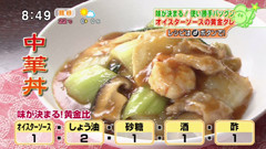 中国料理 美虎(みゆ) 【中華丼】