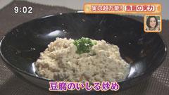 MUS MUS 【豆腐のいしる炒め】