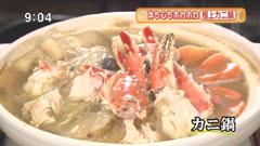 カニ地獄 【カニ鍋】