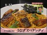 旬香亭のまかない 【うなぎスパゲティ】