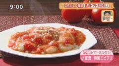 香来(シャンライ) 【チーズ&トマト入りエビチリ】