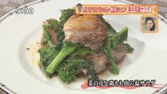 オステリア ルッカ 【菜の花と鶏もも肉の温サラダ】