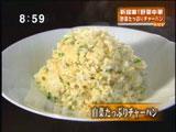 中国料理 美虎 【白菜たっぷりチャーハン】