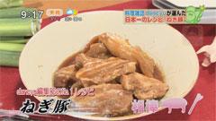 dancyuが選んだ日本一のレシピ 川津幸子さんの【ねぎ豚】