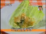 シリアルマミー 篠直余さんのmyごはん 【シーポチサラダ】