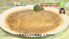 ウォーター・リー  【しらすの出汁醤油あんかけ卵焼き】